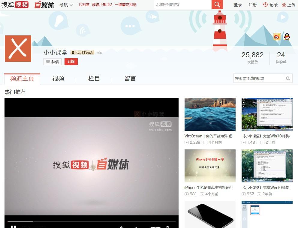搜狐视频自媒体