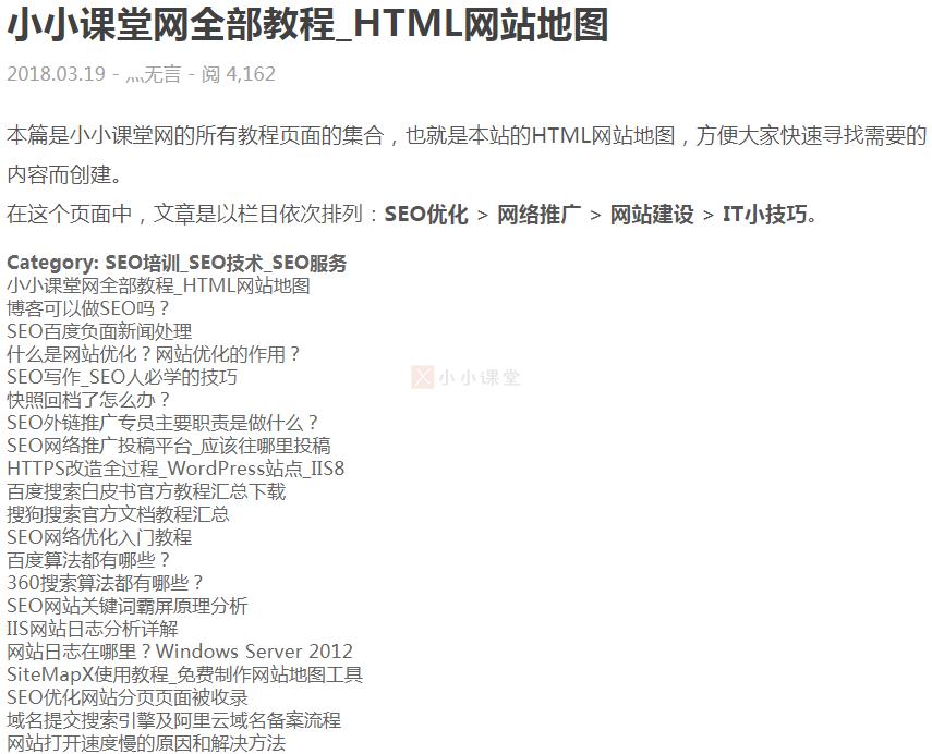 HTML网站地图