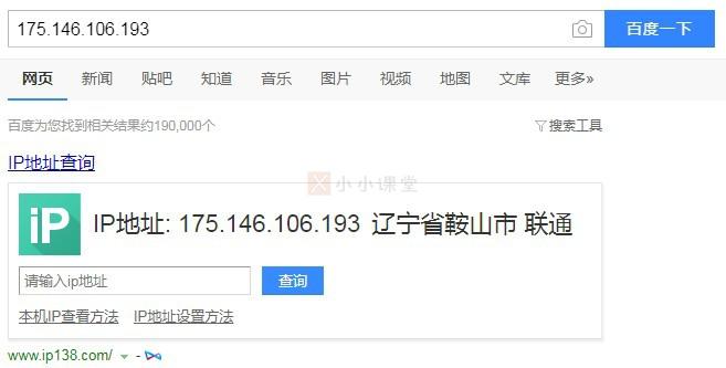 访客IP地址