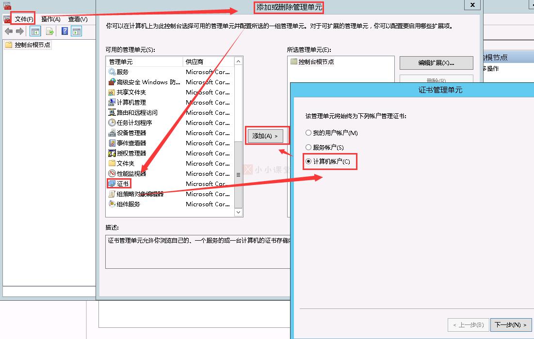 MMC添加证书
