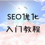 SEO网络优化入门教程