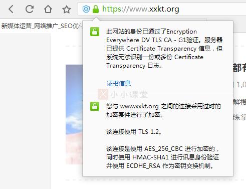 测试HTTPS效果
