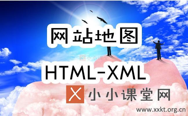 HTML网站地图和XML网站地图