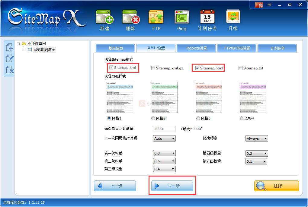 XML设置