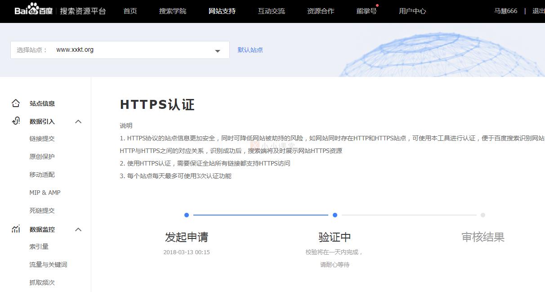 HTTPS认证