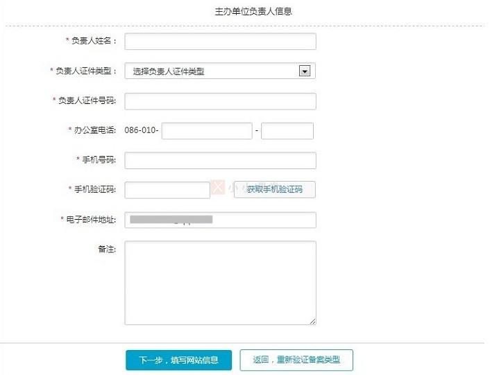 填写网站信息