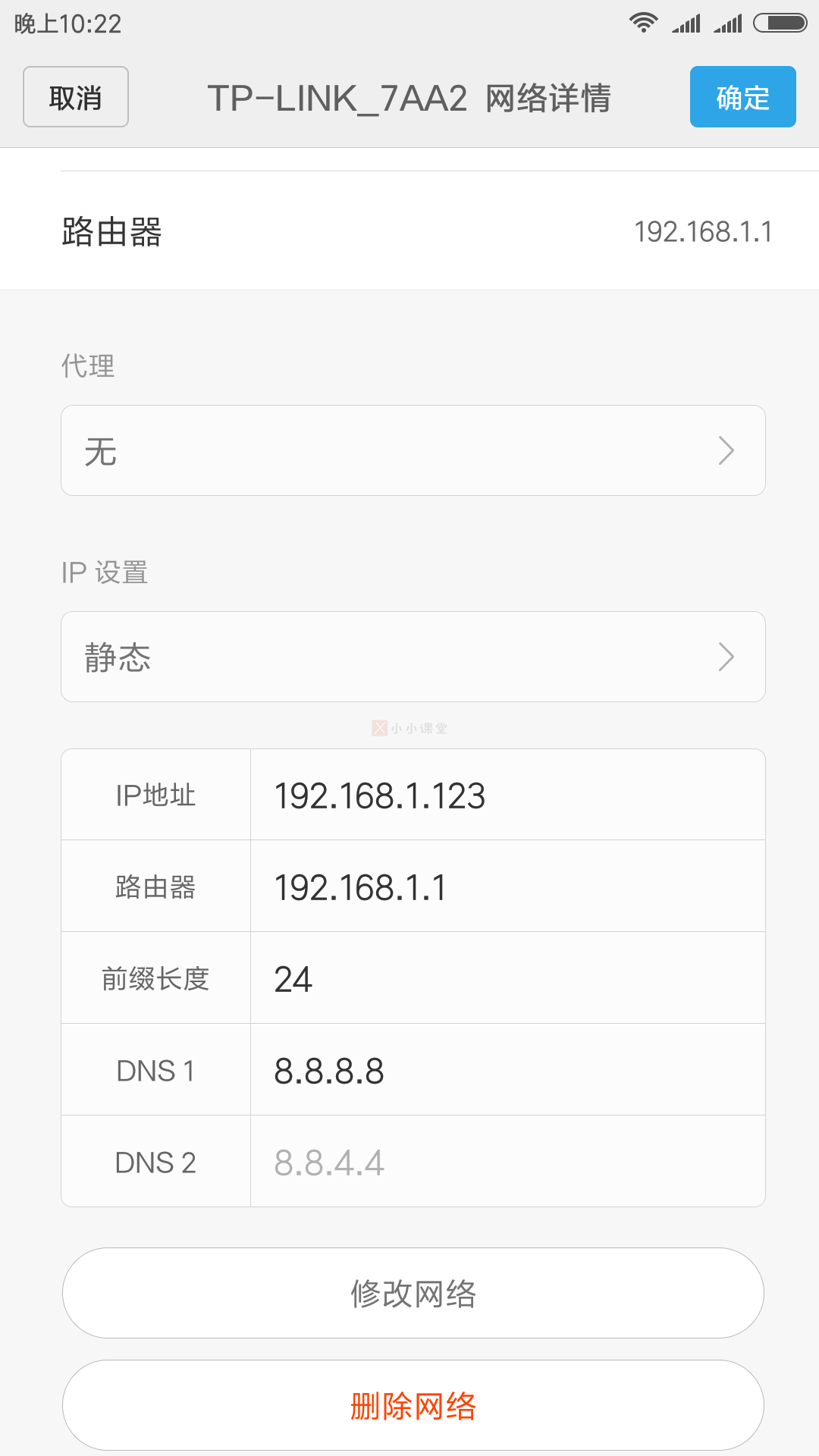 手机设置DNS提升网速