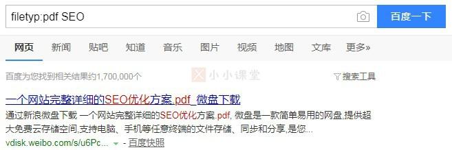 filetype:用于搜索特定的文件格式