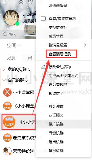 提取QQ群消息记录