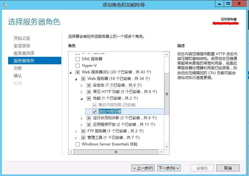 Windows2012安装Gzip