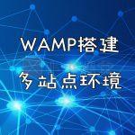 Wamp搭建网站环境教程