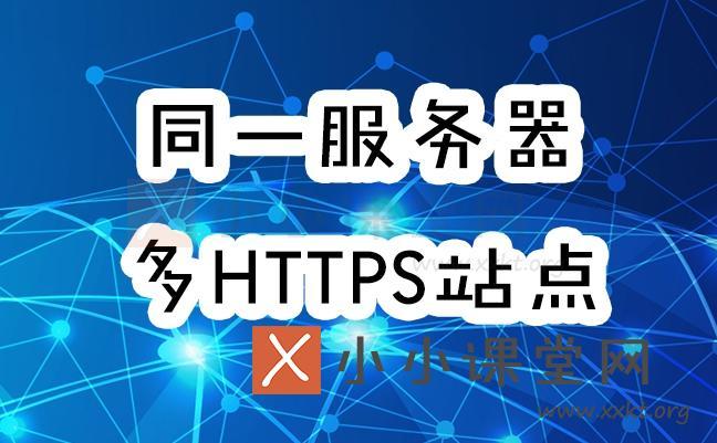 为多个网站安装SSL证书