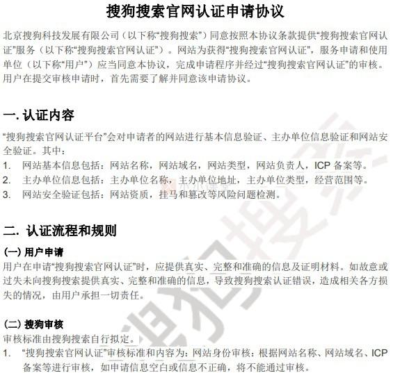 搜狗搜索官网认证申请协议
