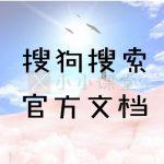 搜狗搜索官方文档教程