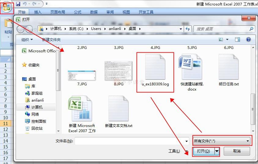 Excel分析日志文件