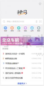 中文搜索引擎之神马搜索长什么样