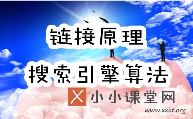 石家庄SEO培训