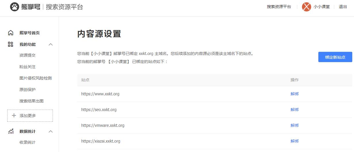熊掌号绑定的主域名下的子域名可以直接加入熊掌号资源中