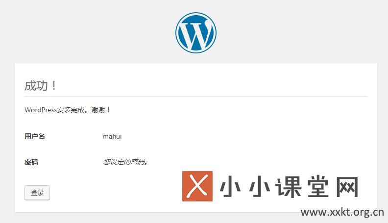 提示WordPress安装成功