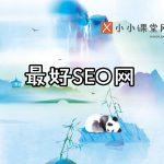 最好的seo学习网站