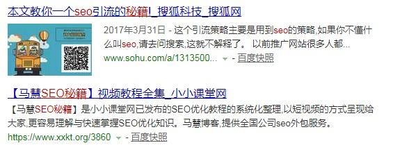 """关键词""""seo秘籍"""""""