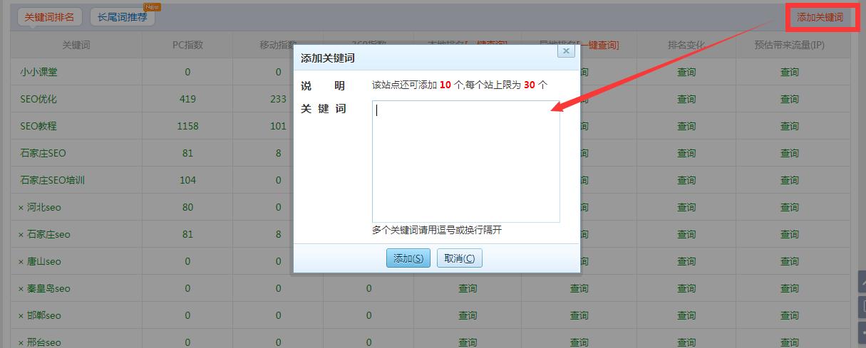 杭州seo培训方法二:站长之家添加关键词
