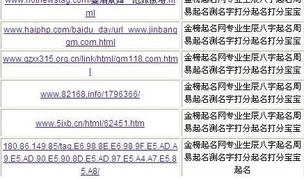 搜索结果页发出的链接