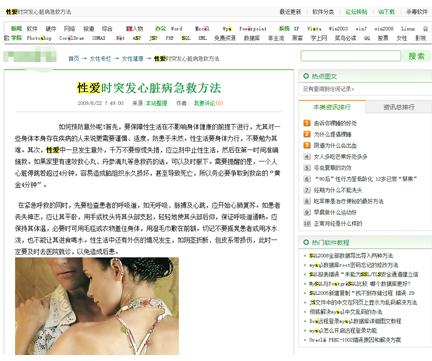 下载站发布两性、色情内容
