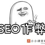深圳SEO技术