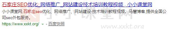 石家庄SEO:小小课堂网(首页)——百度PC搜索158名。