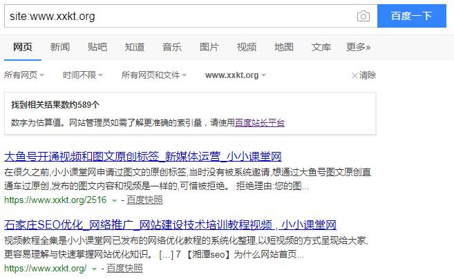 site:域名