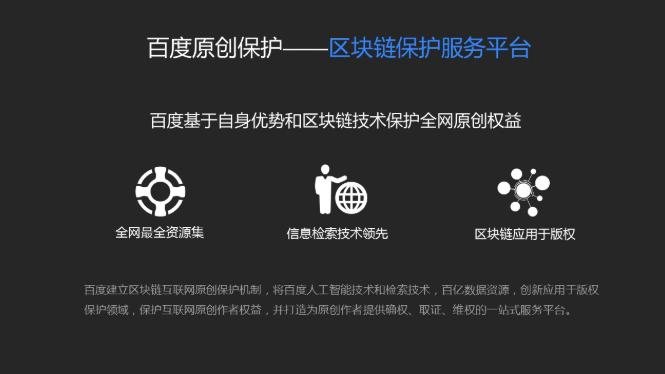 百度建立区块链互联网原创保护机制