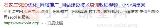 石家庄SEO培训:小小课堂网——百度PC搜索61名。