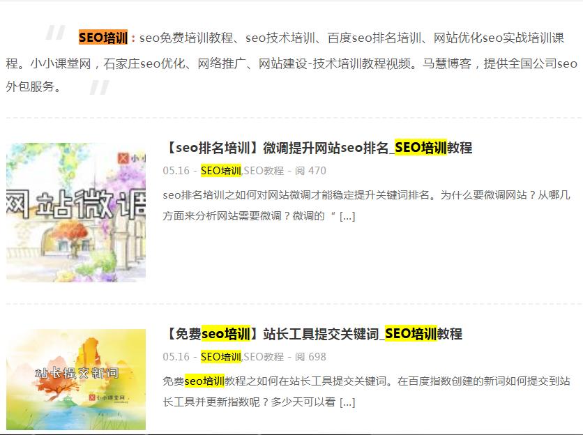 seo博客文章标题命名