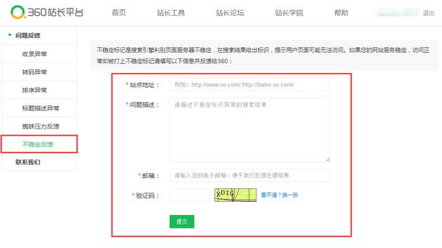 在页面中填写相关的网址信息
