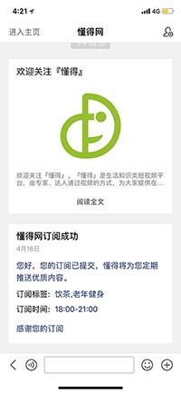 熊掌号为网站带来的改变2:从获得流量到运营用户