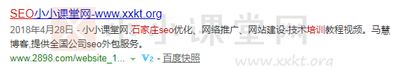 石家庄SEO培训:三方友链平台——百度PC搜索76名。