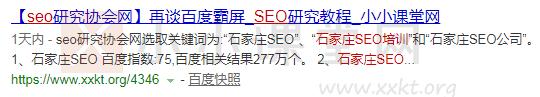 石家庄SEO培训:小小课堂网(本文)——百度PC搜索126名。