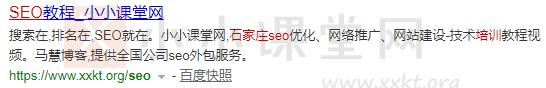 石家庄SEO培训:小小课堂网(本文)——百度PC搜索170名。