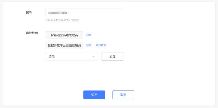 页面显示该管理员的信息和已设置的权限