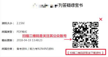 页面下载内容需要关注二维码后才可以获取下载资料的方式
