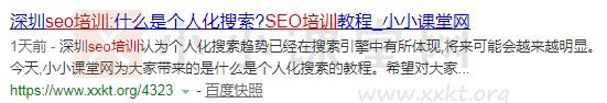 石家庄SEO培训:小小课堂网——百度PC搜索171名。