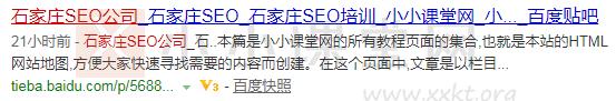 石家庄SEO公司:百度贴吧——百度PC搜索144名。