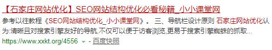 【石家庄网站优化】SEO网站结构优化必看秘籍_小小课堂网