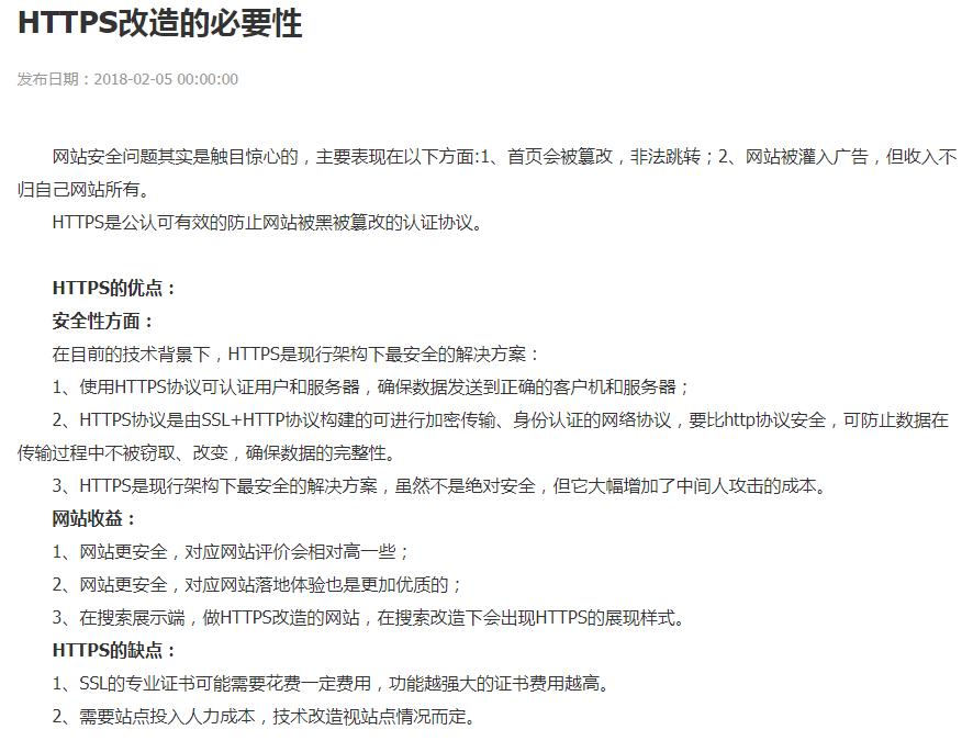 青岛百度优化:HTTPS改造的必要性