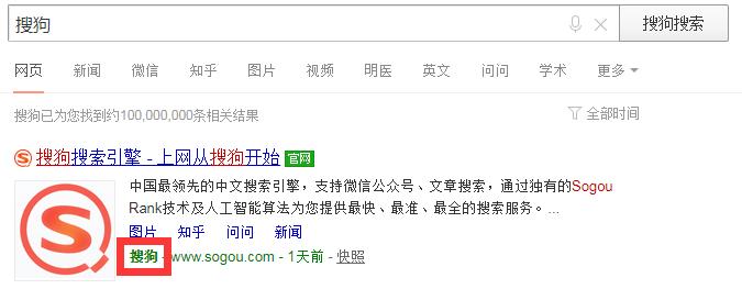 匹配中文站点名效果