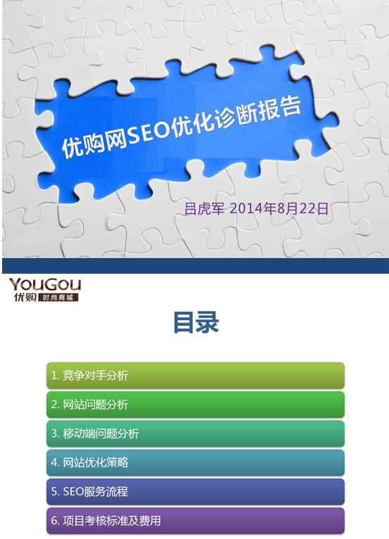 吕虎军的网站SEO诊断完整内容1