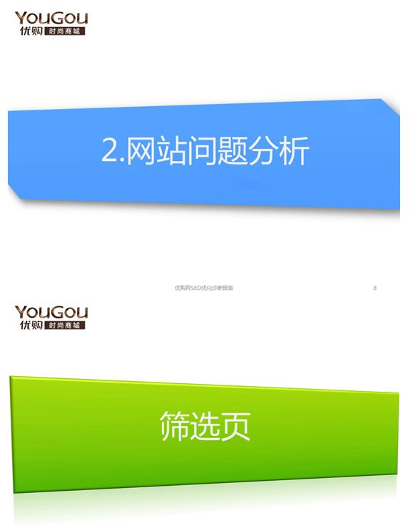 吕虎军的网站SEO诊断完整内容4