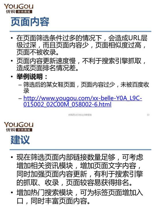 吕虎军的网站SEO诊断完整内容5