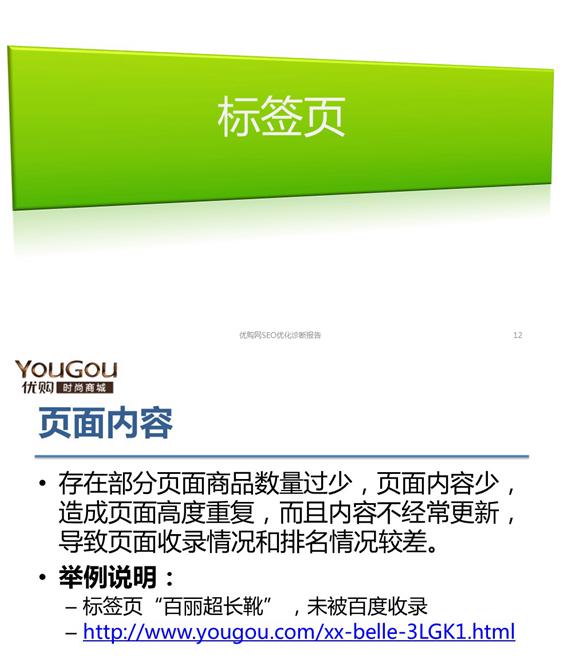 吕虎军的网站SEO诊断完整内容6